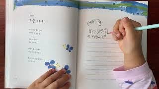[꽃동시쓰기7](달개비꽃) 하늘쪼가리