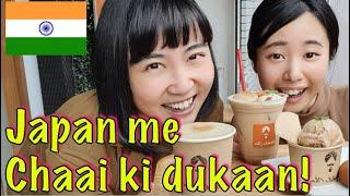 जापान में चाय की दुकान! सहेली के साथ पीने चलूँगी! Chaai cafe in Japan, Tokyo.
