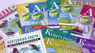 Атлас+. LECTA. Контурные карты и атласы по географии 5-11 классы.