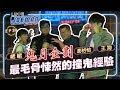 【Joeman Show Ep39】鬼月企劃!最毛骨悚然的撞鬼經驗!ft.澎恰恰、王狗、峮峮