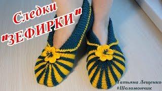 "Мастер-класс СЛЕДКИ""ЗЕФИРКИ"" | Master class slippers ""Zefirka"""