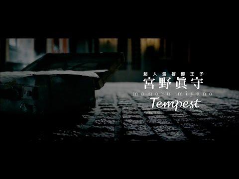 宮野真守「テンペスト」MUSIC VIDEO(Short Ver.) 中文字幕版