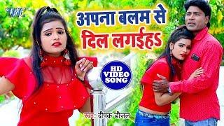 अपना बलम से दिल लगईहS - Govind Diwana का नया सबसे हिट विडियो सांग - Aapna Balam Se Dil Lagaiha
