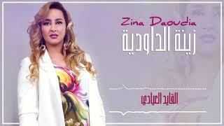 Zina Daoudia2018- Lkayd L3iyadi (EXCLUSIVE) | 2018 | (زينة الداودية - القايد العيادي (سهرة العيد