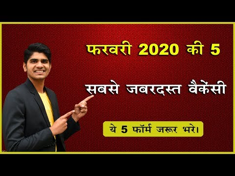 Top 5 Government Job Vacancy in February 2020 | You Must Apply