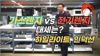가스레인지 VS 전기레인지(인덕션, 하이라이트) 비교 …