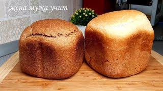 Купила помощницу Обзор хлебопечки Redmond RBM M 1921 Печем два вида хлеба ЖЕНА МУЖА УЧИТ