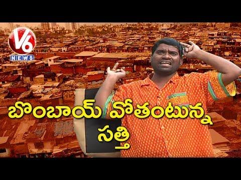 Bithiri Sathi To Visit Mumbai To Experience Slum Life | Teenmaar News | V6 News