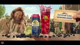 Украинская реклама Сомерсби/Somersby Черника