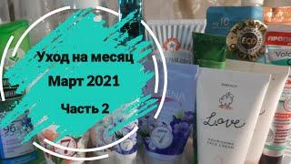 Уходовая косметика на Март 2021 часть 2 Уход за лицом и полостью рта