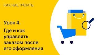 Основы работы с Яндекс.Доставкой. Урок 4. Где и как управлять заказом после его оформления