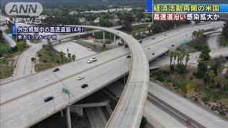 経済活動再開の米国 高速道路沿いで感染拡大か(20/06/19)