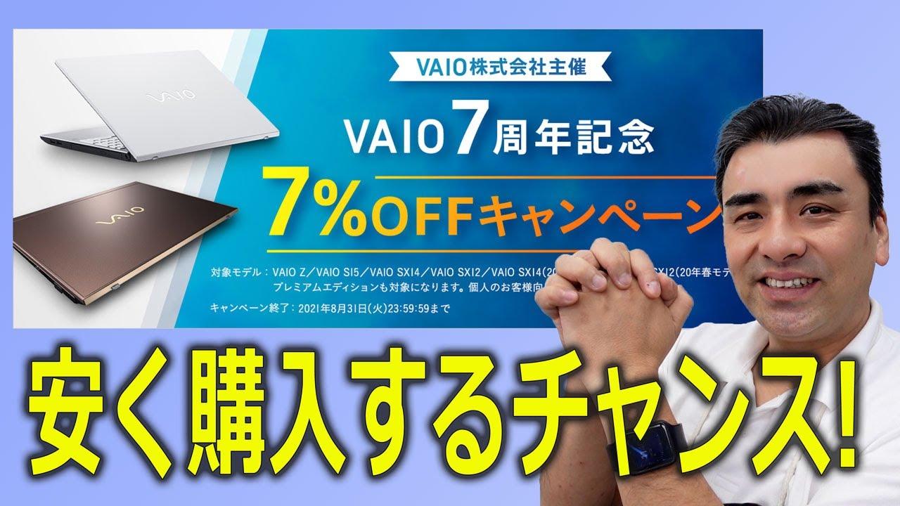 VAIO社7周年記念のVAIO本体→7%OFFキャンペーン実施中!! パソコンが安くなってます。