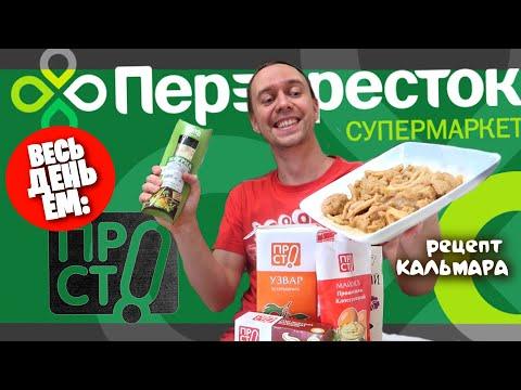 Весь день ем: ПЕРЕКРЕСТОК 🔪 продукты ПРОСТО мажор-обед из КАЛЬМАРОВ