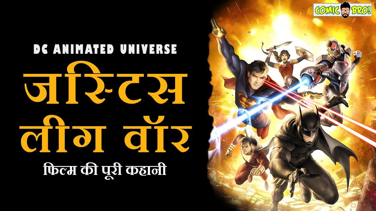 Download JUSTICE LEAGUE WAR EXPLAINED IN HINDI COMIC BRO