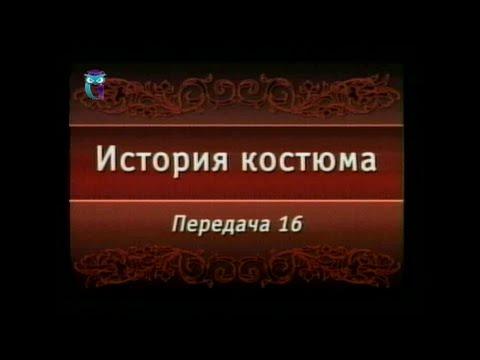одежда и обувь 18 века в россии