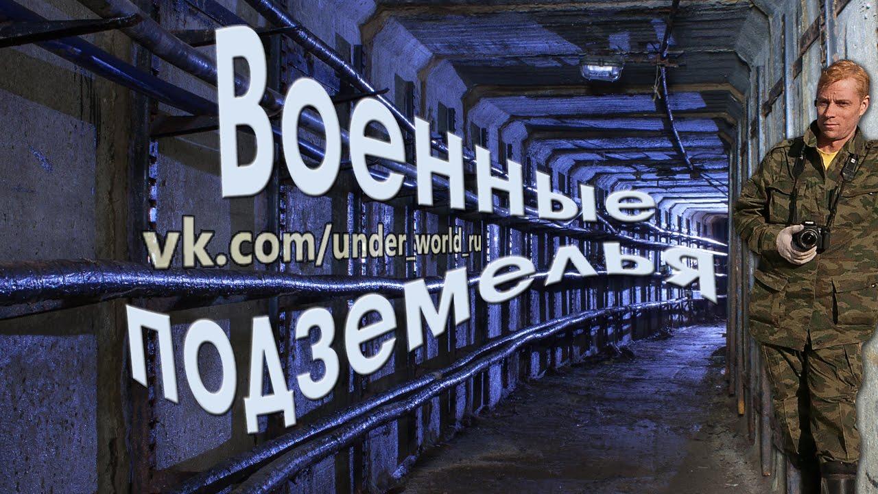 Военные подземелья | Диггеры UnderWorld в подземном коллекторе