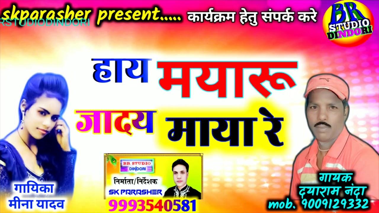 Download Hai mayaru jaday maya re. singer-dayaram nanda, meena yadav हाय मयारु जादय  दयाराम नंदा, मीना यादव।