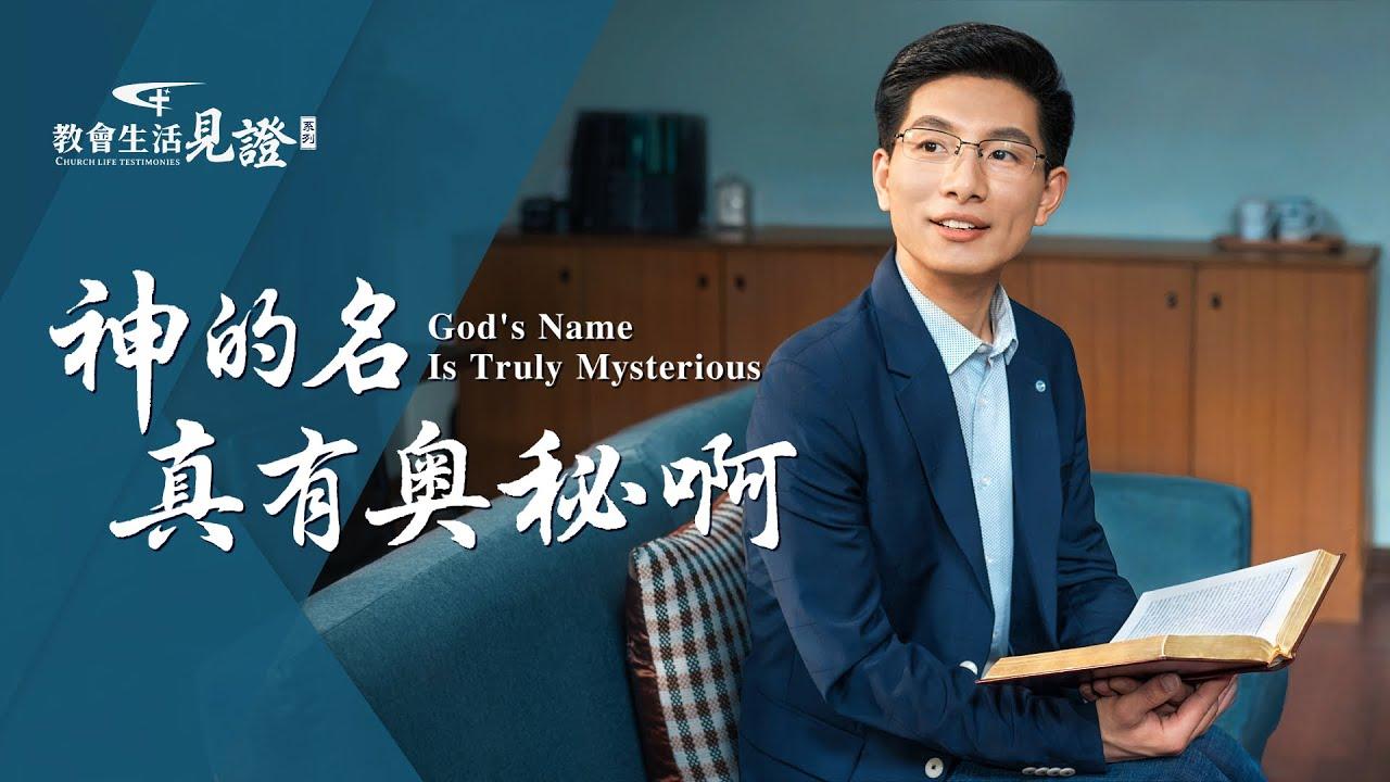 福音见证视频《神的名真有奥秘啊》