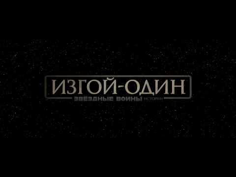 Изгой-один: Звёздные войны. Истории СКАЧАТЬ Торрент