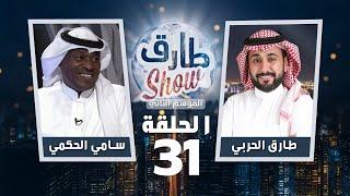برنامج طارق شو الموسم الثاني الحلقة  31 - ضيف الحلقة سامي الحكمي