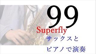99/Superfly/サックスとピアノで演奏