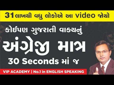 Translate into English from Gujarati - Amazing Translation Memory Technique l VIP Academy
