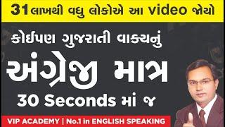 Translate into English from Gujarati - Amazing Translation Memory Technique l VIP Academy screenshot 5