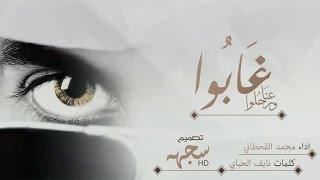 شيلة | غابوا عنا ورحلوا | اداء محمد القحطاني | كلمات نايف الحبابي | اصلي - مسرع | 2017 HD