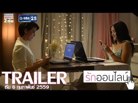 [Trailer] Club Friday The Series 7 เหตุเกิดจากความรัก ตอน รักออนไลน์