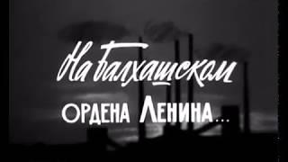 Фильм о Балхаше Архив 1967 год