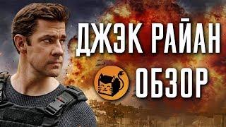 """ДЖЕК РАЙАН """"JACK RYAN"""" ОБЗОР СЕРИАЛА"""