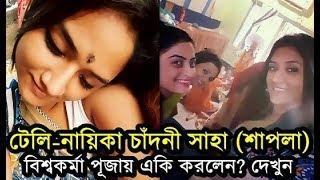 চাঁদনী সাহা বিশ্বকর্মা পূজায় এসব কি করলেন দেখুন   Colors Bangla 'Manasa' serial actress Chandni Saha