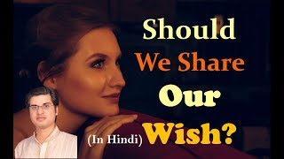 Should We Share Our Wish? |   Secret Behind Wish Sharing by Vivek Rathore | Hindi