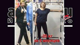 Я похудела на 25 кг за 5 месяцев