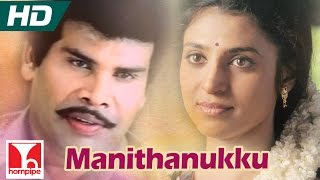 Manithanukku | DEVA SONGS | Government Mappillai | Full HD | Anandaraj, Kasthuri