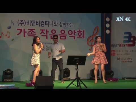 비앤비컴퍼니  가족작은음악회 _ 노래자랑 _ MC 이상호 . 이상민 _ JIN 4K 160617