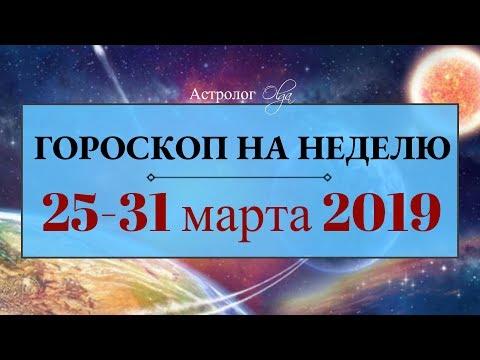 Мистика и туманность еще сохраняется! ГОРОСКОП на НЕДЕЛЮ 25-31 марта 2019 Астролог Olga - Познавательные и прикольные видеоролики