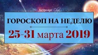 Мистика и туманность еще сохраняется! ГОРОСКОП на НЕДЕЛЮ 25-31 марта 2019 Астролог Olga
