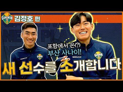 서민우가 소개하는 새 선수는? 새선소 김정호 편