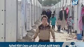 حكومة إقليم كردستان العراق تحذر من حدوث كارثة إنسانية