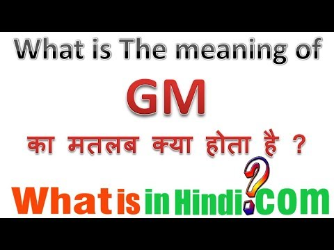 GM का मतलब क्या होता है | What is the meaning of GM in Hindi | GM ka matlab  kya hota hai