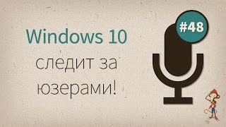 uWebPodcast #48 — Windows 10 и WordPress 4.3