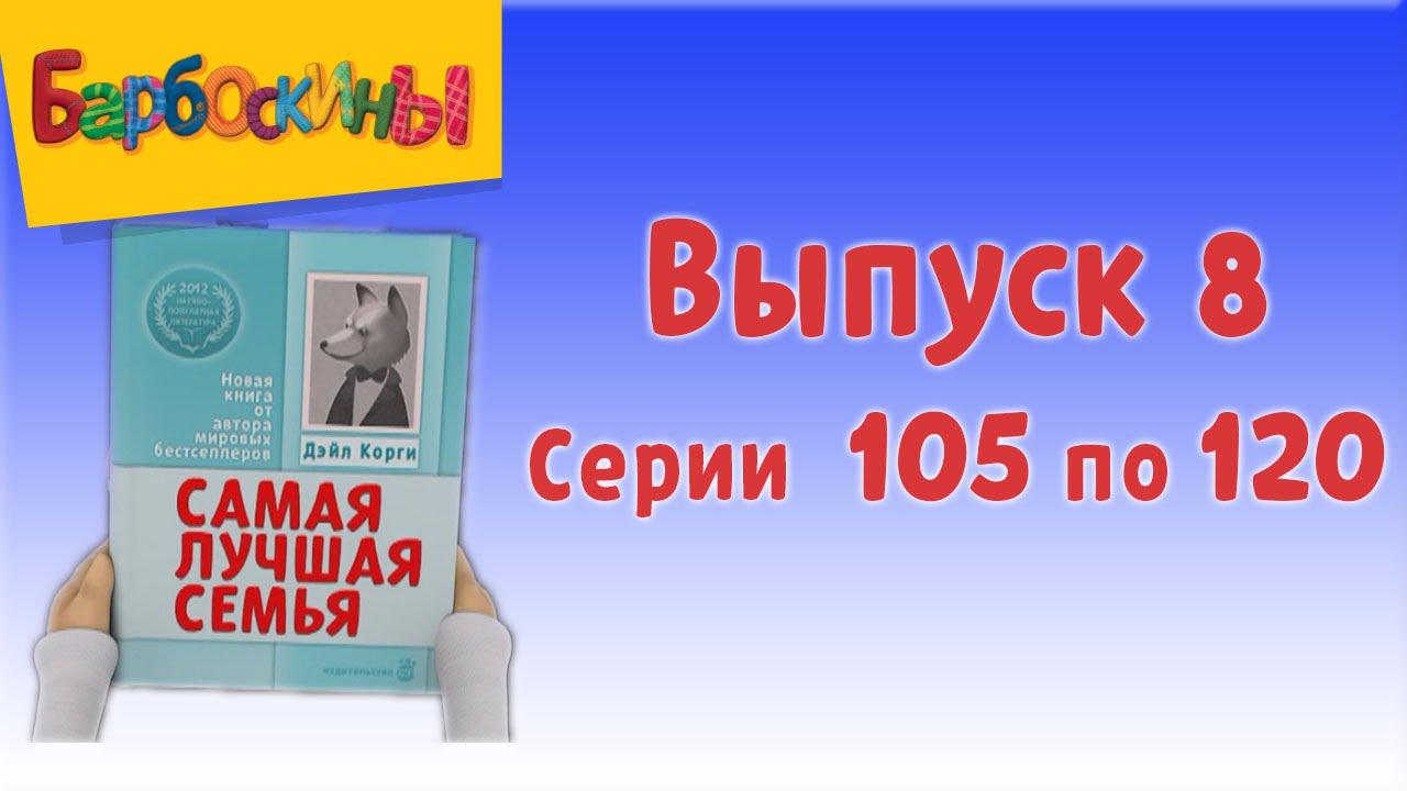 Барбоскины - Выпуск 8 (новые серии)