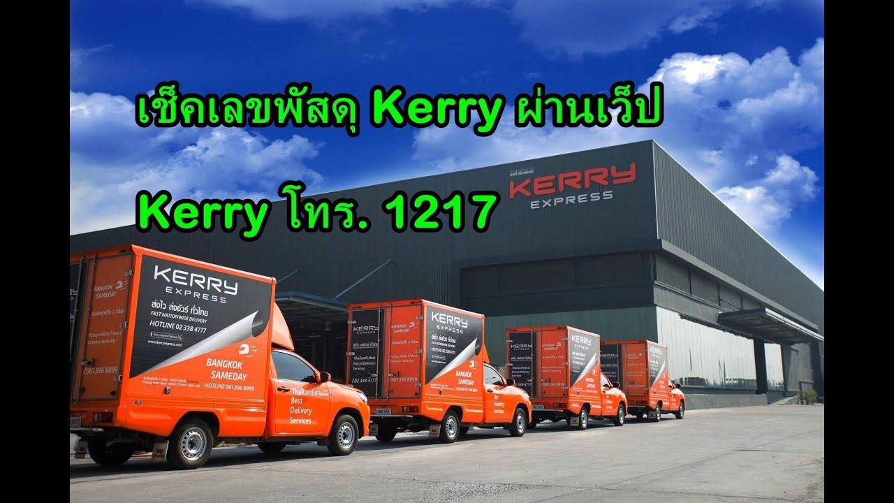 วิธีเช็คเลขพัสดุของ Kerry ( Kerry Track ) สายด่วน โทร. 1217  วันจันทร์-เสาร์