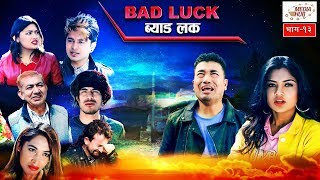 Bad Luck || Episode-13 || 10-March-2019 || By Media Hub Official Channel