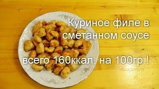 Рецепт куриного филе в сметанном соусе (160 кКал. на 100 гр.)