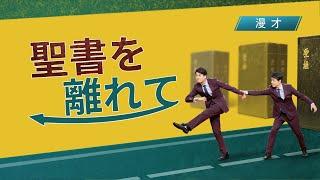 福音漫才「聖書を離れて」日本語吹き替え