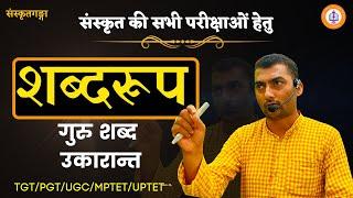 UP-TET SANSKRIT शब्द-रूप( गुरु शब्द उकारान्त )याद करने का सरल तरीका |sarwagya bhooshan sanskritganga