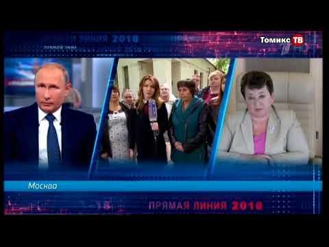 """На прямой линии с Путиным жители Струнино подловили Орлову на """"расхождении с реальностью""""?"""